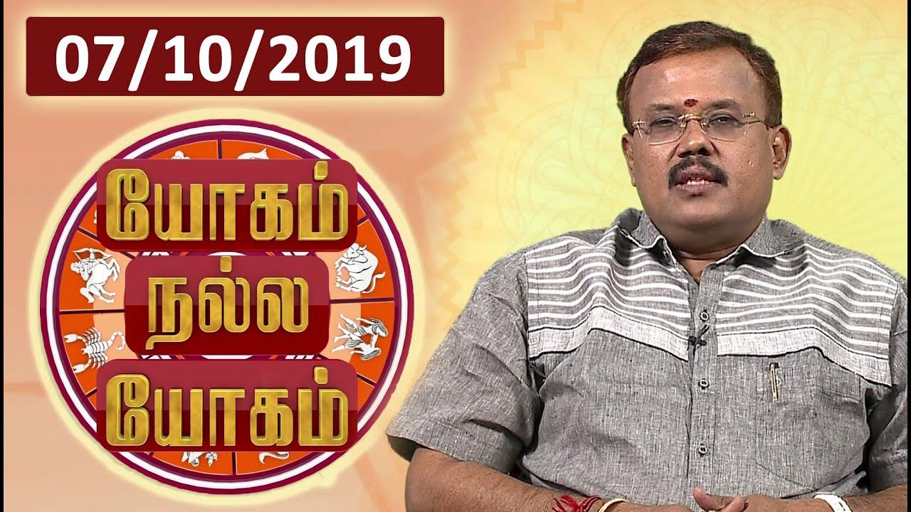 News7 Tamil News Today