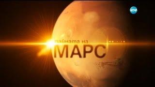(VIDEO) - Тайната на Марс!
