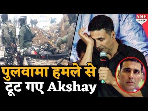 Pulwama में हुए आंतकी हमले पर तिलमिलाए Akshay, बोल गए इतनी बड़ी बात