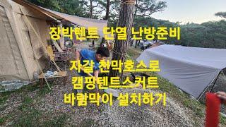 장박캠핑 가을 겨울철 텐트 난방/자갈 천막호스로 텐트스…