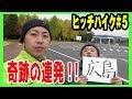 【ヒッチハイク企画#5】いよいよ広島へ突入!2人で歌う地元ソング「きんさいや」初披露♪
