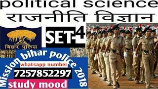 political science set-4 in hindi bihar police 2018