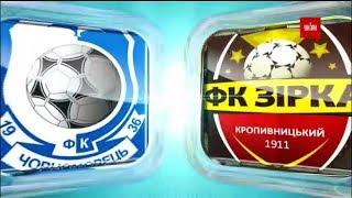 Черноморец - Зирка - 1:0. Обзор матча