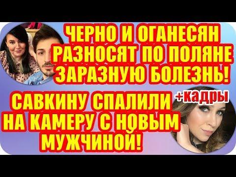 Дом 2 Свежие Новости ♡ 18 августа 2019. Эфир (24.08.2019).