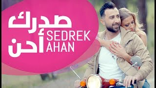 عبد الكريم حمدان - صدرك أحن (فيديو كليب) / Abdelkarim Hamdan - Sedrek Ahan - Official Music Video