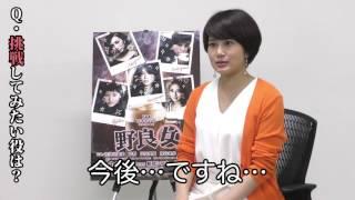 舞台「野良女」、公演まであと8日! 主演・佐津川愛美さんが毎日質問に...