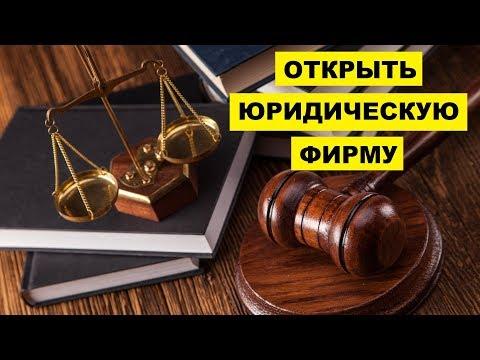 Как открыть юридическую фирму с нуля | Бизнес идеи