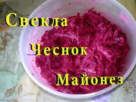 Как приготовить свеклу с чесноком и майонезом рецепт