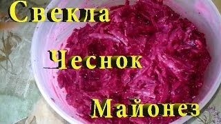 Салат со свеклой чесноком и майонезом