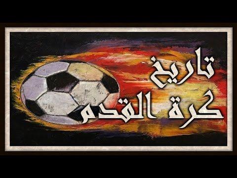 Photo of من الأول : تاريخ كرة القدم – الرياضة