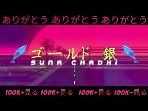 B-8EIGHT - Suna Chadhi [Official Lyrics Video]