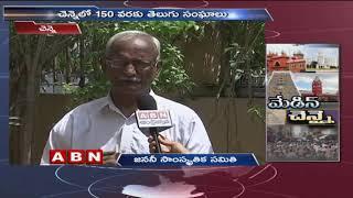 Special Story on Telugu Federations in Chennai | ABN Telugu