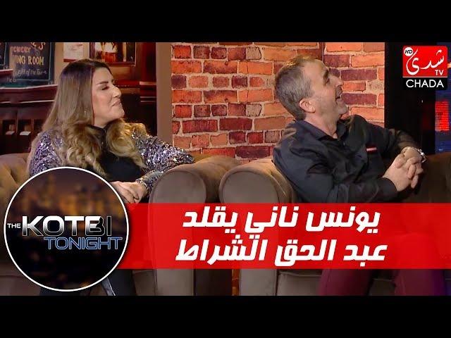 The Kotbi Tonight | يونس ناني يقلد عبد الحق الشراط في بلاطو عماد قطبي