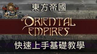 【Oriental Empires // 東方帝國】快速上手基礎教學