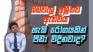 බඩවැල් අශ්රීතව ඇතිවිය හැකි රෝගයකින් පීඩා විදිනවාද? | Piyum Vila | 22 - 10 - 2020 | Siyatha TV Thumbnail
