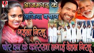 नीलू मौर्या ने गाकर #आजमगढ़ में #निरहुआ की जीतने की भविष्यवाणी चोरवन के करिखा लगाई देहला निरहू