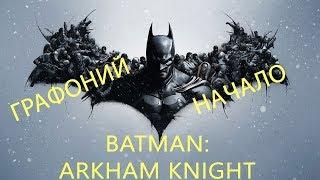 Batman: Arkham Knight. Прохождение. НАЧАЛО part 1