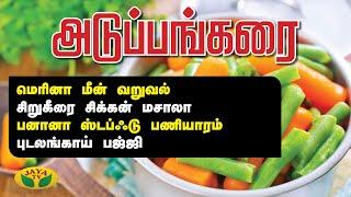 மெரினா மீன் வறுவல் | சிறுகீரை சிக்கன் மசாலா | புடலங்காய் பஜ்ஜி | Adupangarai | Jaya Tv