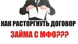 ✓ Как расторгнуть договор займа с МФО? | Нечем платить микрофинансовый займ МФО
