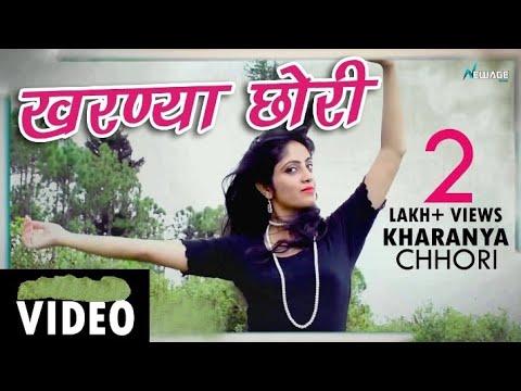 Kharnya Chhori #LatestNew #GarhwaliVideoSong #Kamal Dhanai #NewAgeGroup