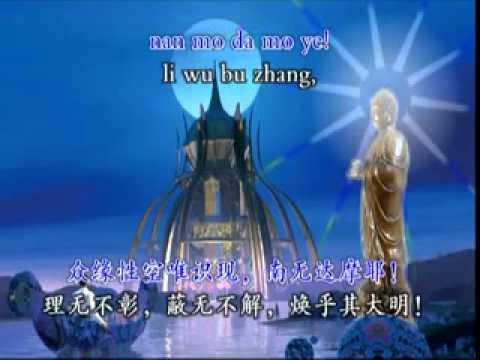 Song Of The Triple Gem (Karaoke)