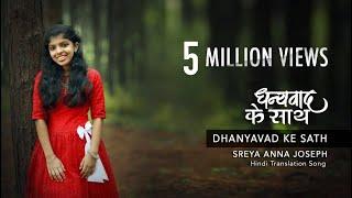 Dhanyavad Ke Sath | Nanniyode Njan Sthuthi Paadidum | Hindi Version | Sreya Anna Joseph ©