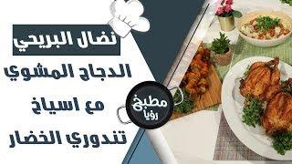 الدجاج المشوي مع اسياخ تندوري الخضار - نضال البريحي