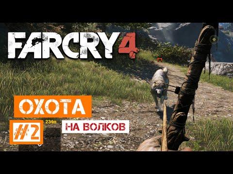 Far Cry 4 #2 | Охота на волков