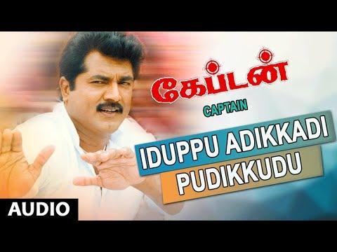 Iduppu Adikkadi Pudikkudu Full Song || Captain || Sarath Kumar, Sukanya, Sirpi || Tamil Old Songs