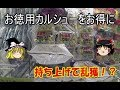 UFOキャッチャー お徳用お菓子をもっとお得に乱獲だ!!【Japanese Game Arcade】Vol:113