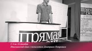 Итальянский с Дмитрием Петровым с 4 декабря