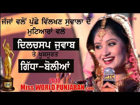 Heritage Quiz Miss World Punjaban 2010 episode 26