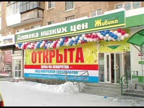 В Ревде на Карла Либкнехта, 31 открылась новая аптека ЖивИка