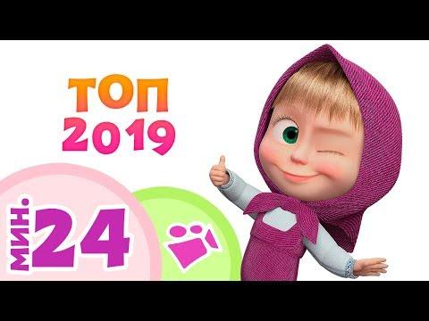 ТОП 2019 лучших песенок 💥🎵 Машины любимые песни 🎶 Маша и Медведь 🐻 TaDaBoom песенки для детей