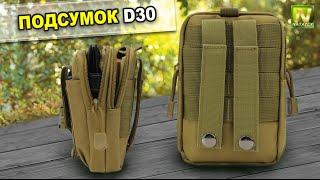 """[Natalex] Подсумок """"D30 Men Tactical Waist Bags"""""""