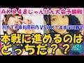 AKB48じゃんけん大会予備戦 指原莉乃VS深川舞子 勝負の行方は?