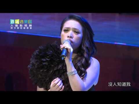 歐開合唱團 演唱 意難忘/O-Kai Singers/Unforgettable Memories