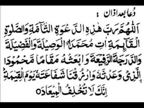 Azan ke baad ki dua - Dua after Azan