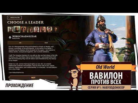 Old World Серия №1: Навуходоносор. Прохождение глобальной стратегии про древний мир в раннем доступе