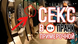 СЕКС В ПРИМЕРОЧНОЙ ПРАНК SEX IN FITTING ROOM SEX IN DRESSING ROOM PRANK
