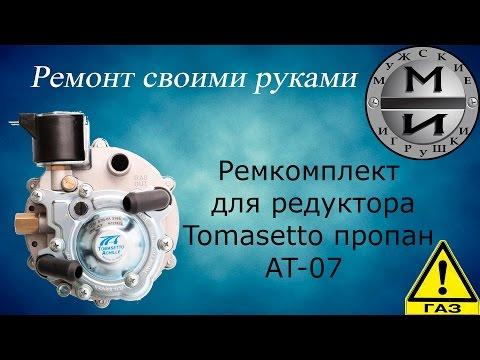 Ремонт редуктора Tomasetto AT 07, замена ремкомплекта.