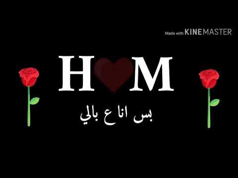 اجمل تصميم عشاق 💑 علـى حرف H 💟 + 💖 M = ❤🙈😻