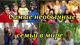 Самые необычные семьи в мире