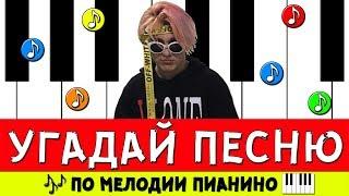 УГАДАЙ ПЕСНЮ ПО МЕЛОДИИ ПИАНИНО ЗА 10 СЕКУНД! видео