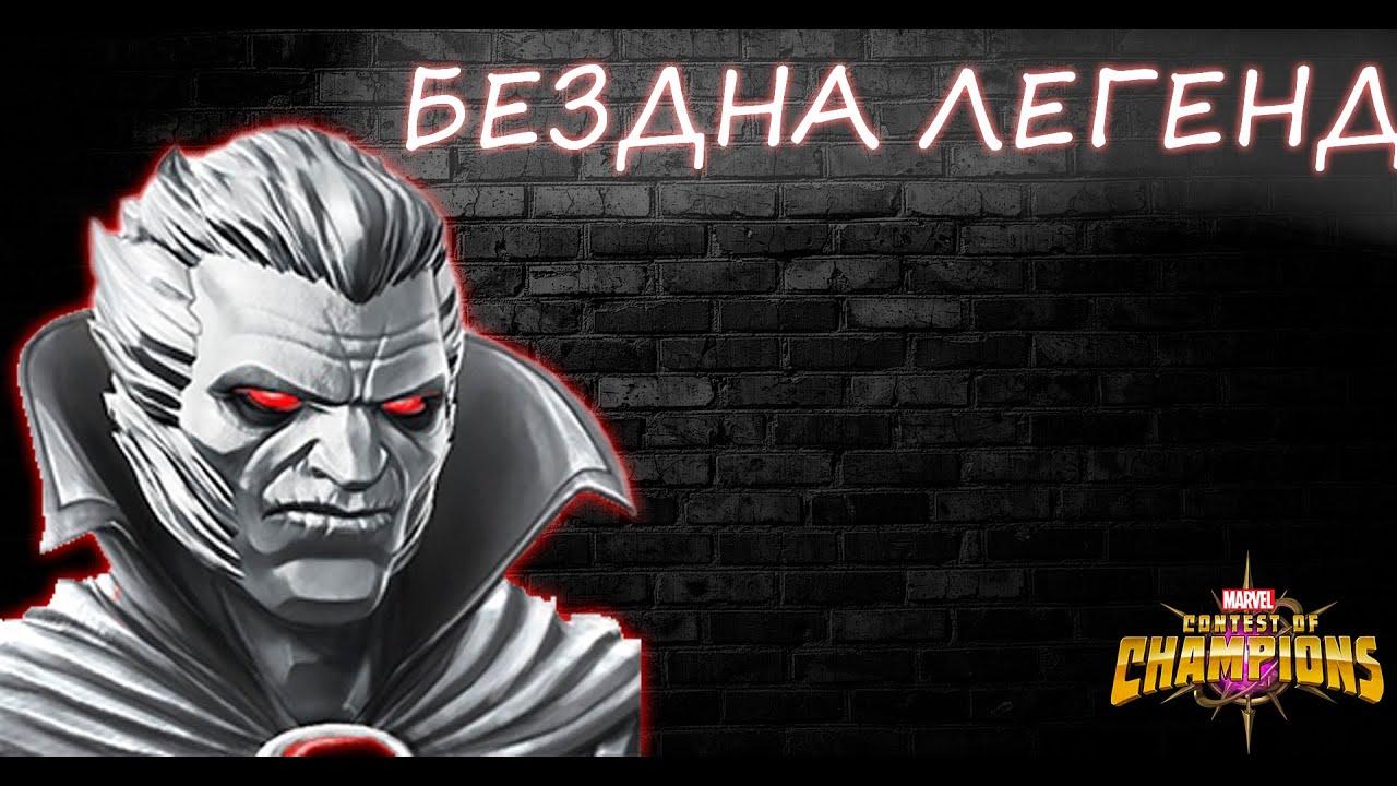 #Stream #MarvelCoC Бездна Легенд 5 тропа (процесс) #марвелбитвачемпионов