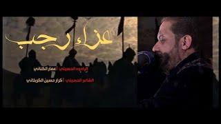 عزاء رجب | الملا عمار الكناني - العتبة العسكرية المقدسة - سامراء