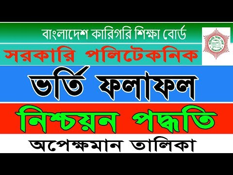 Govt Polytechnic & Diploma Admission Result With Confirmation Process-2019