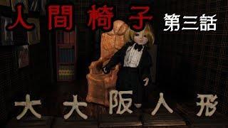 名作劇場『人間椅子(大大阪人形)』全九話+番外編 原作 江戸川乱歩『人...