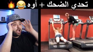 تحدي الضحك مع محمد مروان. و اتحداك ما تقول أوه