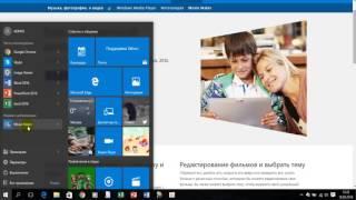 Программа для записи видео с вэбкамеры(ссылка на программу Windows Movie Maker : http://windows.microsoft.com/en-us/windows/movie-maker., 2016-03-14T09:29:55.000Z)